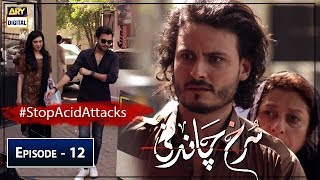 Surkh Chandni | Episode 12 | 16th July 2019 | ARY Digital Drama