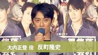 反町隆史「限界集落株式会社」会見(無料配信版)