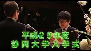 平成29年度 静岡大学入学式 式典模様 SUTV NEWS(2017/04/04)