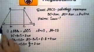 Номер 599 Геометрия 7 9 класс Атанасян