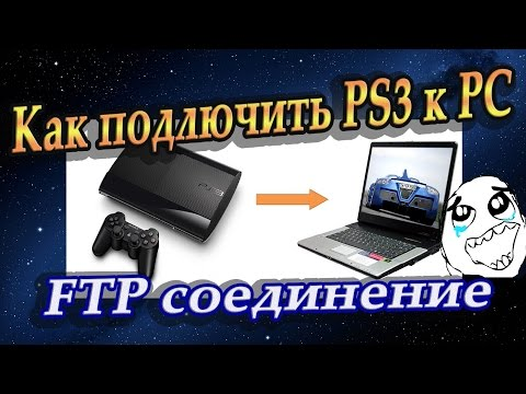 Как подключить playstation 3 к ноутбуку