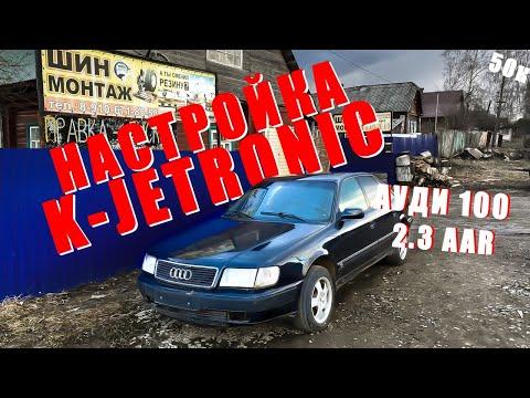 Оживление Мертвеца. Купил Audi 100 c4 Попал на замену Ke-Jetronic