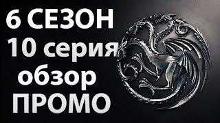 Игра престолов 6 сезон 10 серия промо. Все самое интересное