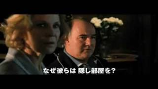 ミケランジェロの暗号 予告編 -Mein bester Feind-