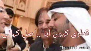 قطری خط کے بعد قطری شہزادہ خود آ گیا . ون ٹو ون...ملاقات میں کیا بات ھوئی .imran Khan AndQatri Prince