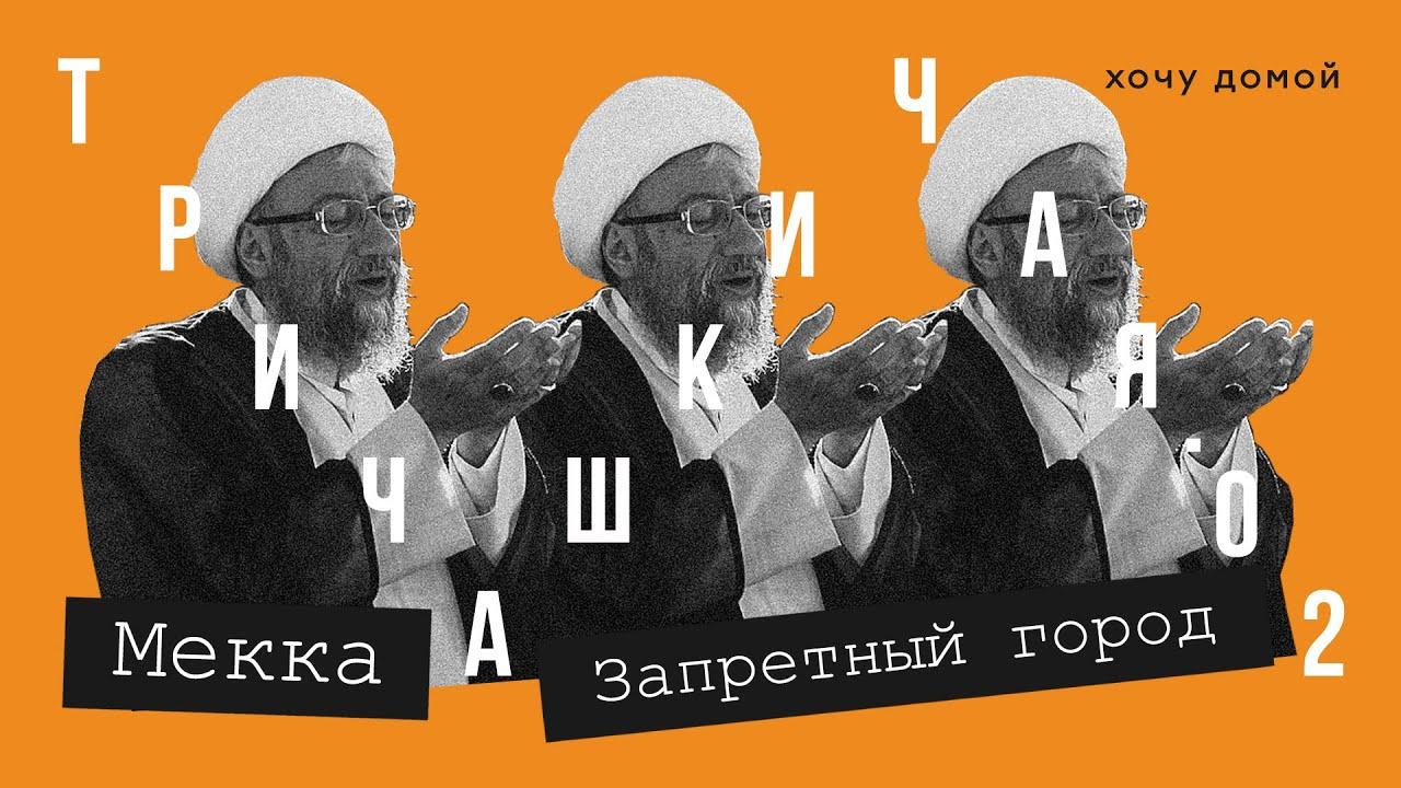 """Русский принял ислам, чтобы попасть в Мекку. Хадж. Подкаст """"Три чашки чая"""""""