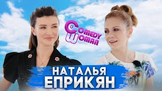 Наталья Еприкян - Качество юмора и отношения в коллективе Comedy Woman