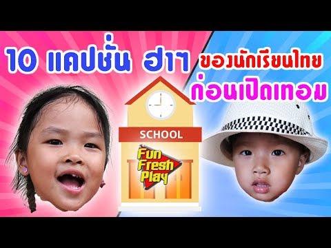 10 แคปชั่นฮาๆ ของ นักเรียนไทย ก่อนเปิดเทอม | Fun Fresh Play