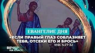 ЕВАНГЕЛИЕ ДНЯ С ТОЛКОВАНИЕМ. НАГОРНАЯ ПРОПОВЕДЬ (МФ. 5:27 -32)