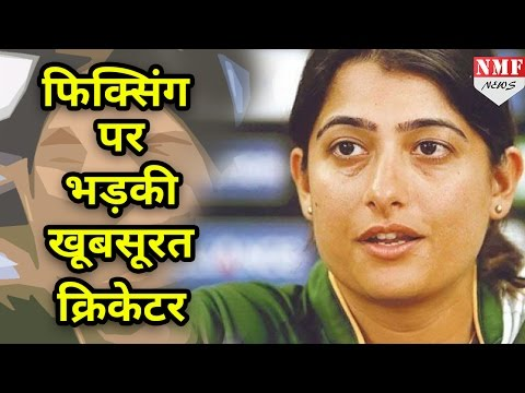PSL में Sport Fixing में फंसे Cricketers पर भड़की Beautiful Pakistani Cricketer Sana Mir