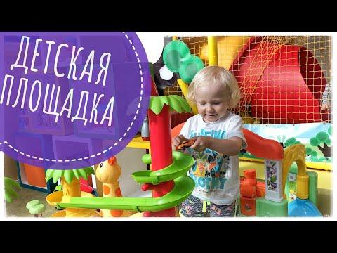 Супер ДЕТСКАЯ ПЛОЩАДКА!Новосибирск