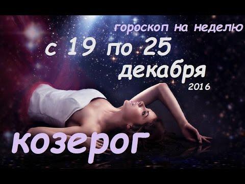гороскоп декабрь 2016 женшина дева студия