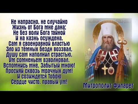 ОТВЕТ Митрополита Филарета, Александру Пушкину в стихах (ко дню памяти Святителя  - 2 декабря)