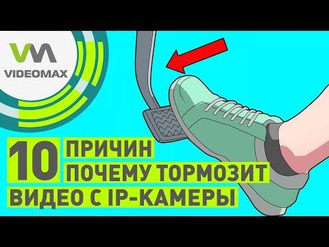 10 причин почему тормозит видео с IP камер видеонаблюдения