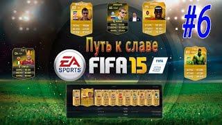 FIFA 15. Карьера за игрока. №20 (Сборная, заработок пенальти)