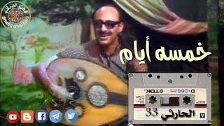 الاغنية النادره #الفنان_محمد_حمود_الحارثي من الاغاني الحصريه للحارثي اغنية رقم 33 _ أغنية خمسه ايام