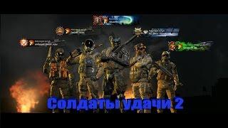 Солдаты удачи 2: против организованой скилловой скобки 2 серия