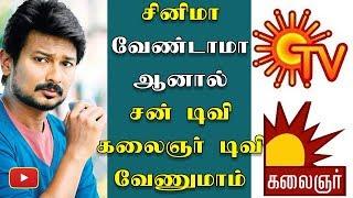 சினிமா வேண்டாம், அப்போ சன் டிவி கலைஞர் டிவி மட்டும் வேணுமா - Udhayanidhi Stalin | Tamil Cinema