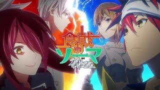 食戟のソーマ Food Wars!: Shokugeki no Soma OP Chronos Full AMV