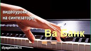Видеоурок на синтезаторе Музыка из к ф Ва банк