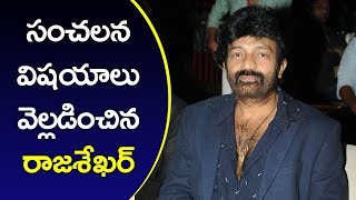 Rajasekhar reveals shocking facts in telugu film industry | psv garuda vega movie