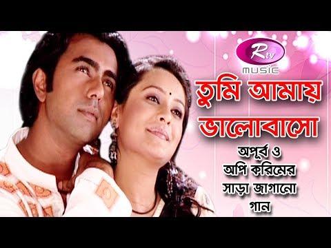 Tumi Amay Valobasho | তুমি আমায় ভালোবাসো | Apurba | Aupee Karim | Official Music Video | Rtv Music