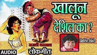 खालून देशिल का? - मराठी लोकगीत ||  KHALUN DESHIL KA - MARATHI ||  Lokgeet BY Milind Shinde
