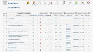 Создание статей в Joomla CMS (16/48)