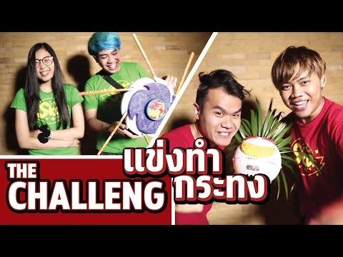 The Challenge EP.2 แข่งทำกระทง