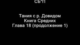Тания Книга Средних 18 1 на русском онлайн уроки в Darkey Shalom