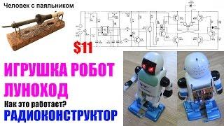 Іграшка робот луноход