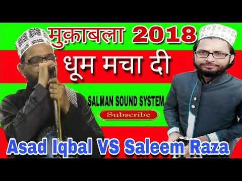 Muqabla~~Asad Iqbal V/S~Saleem Raza Pilibhiti~हम लोग है रज़ा वाले~Ham Log Hai Raza~New Islamic Naat