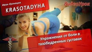 Упражнения от боли в тазобедренных суставах