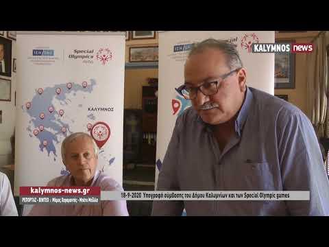 18-9-2020 Υπογραφή σύμβασης του Δήμου Καλυμνίων και των Special Olympic games