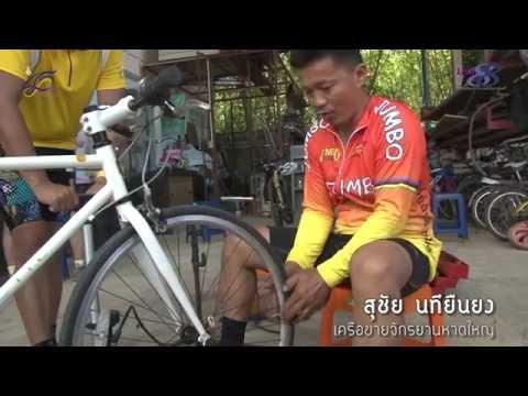 ปะยางจักรยานด้วยตัวเอง