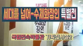 """[전시 영상톡]""""조선시대 '징신'…"""
