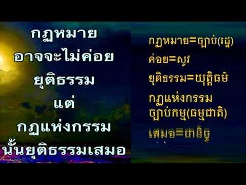 Thai Daily Classes ► រៀនភាសាថៃខ្មែរ| Study Thai |Thai Proverb Part 02