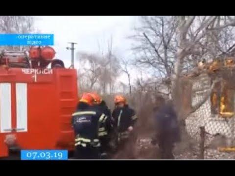 ТРК ВіККА: У Черкасах невідомі підпалили житловий будинок