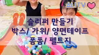 [유아 미술놀이] 슬리퍼 만들기/ 신발 만들기/ 펠트지…