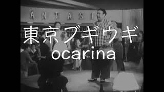 笠置シヅ子 東京ブギウギ オカリナAC管用楽譜:おんらく https://www.dl...