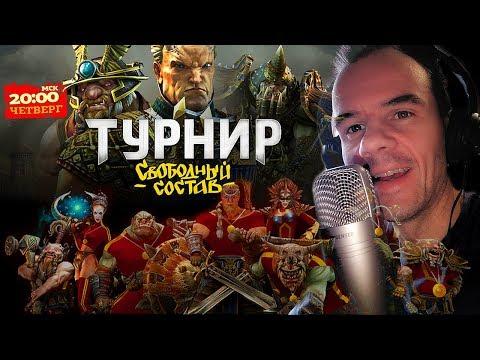 видео: Свободный состав 8х8 Турнир Панзар 19.01.18