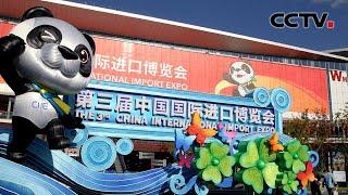 第三届中国国际进口博览会将于4日晚开幕 |《中国新闻》CCTV中文国际 - YouTube