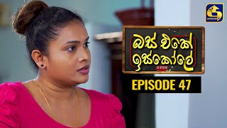 Bus Eke Iskole Episode 47 ll බස් එකේ ඉස්කෝලේ  ll 30th March 2021 Thumbnail