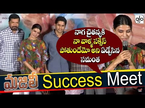 Majili Movie Success Meet | Naga caitanya, Samantha, Siva Nirvana, Rao Ramesh, Posani | ALO TV