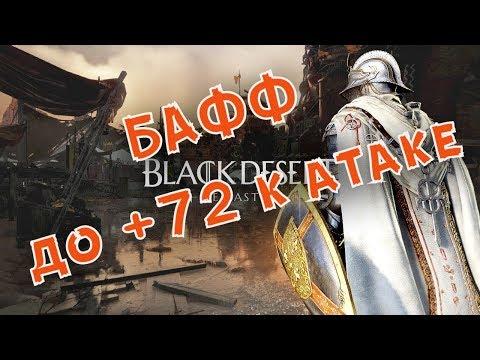 Black Desert Online Гайд по бафам на атаку до +72 к атаке