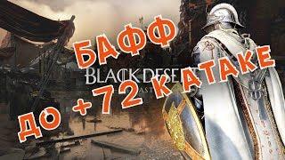 Black Desert Online Гайд по бафам на атаку до 72 к атаке