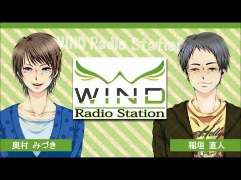 Wind Radio Station 第4回