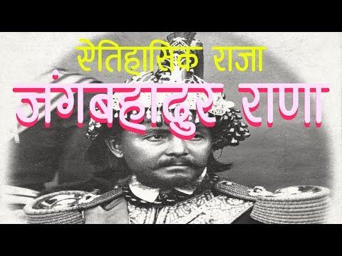 बिर योद्धा जंग बहादुर राणा | Untold Story About KING JUNG BAHADUR RANA