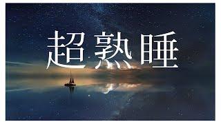 【超熟睡】交感神経を整えるヒーリングミュージック 快眠・睡眠不足解消