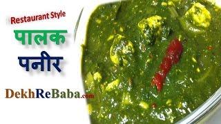 पालक पनीर रेसिपी | palak paneer recipe in hindi | पालक पनीर विधि